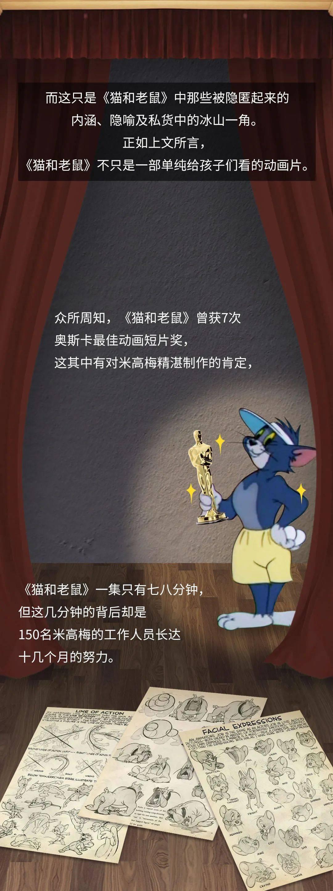 《猫和老鼠》是你看过的第一部成人片