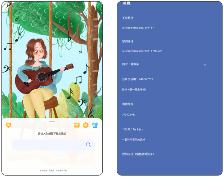 [Android]音友v1.0.0,全网音乐随意听。图片 No.4