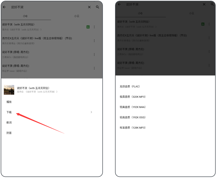 [Android]音友v1.0.0,全网音乐随意听。图片 No.3