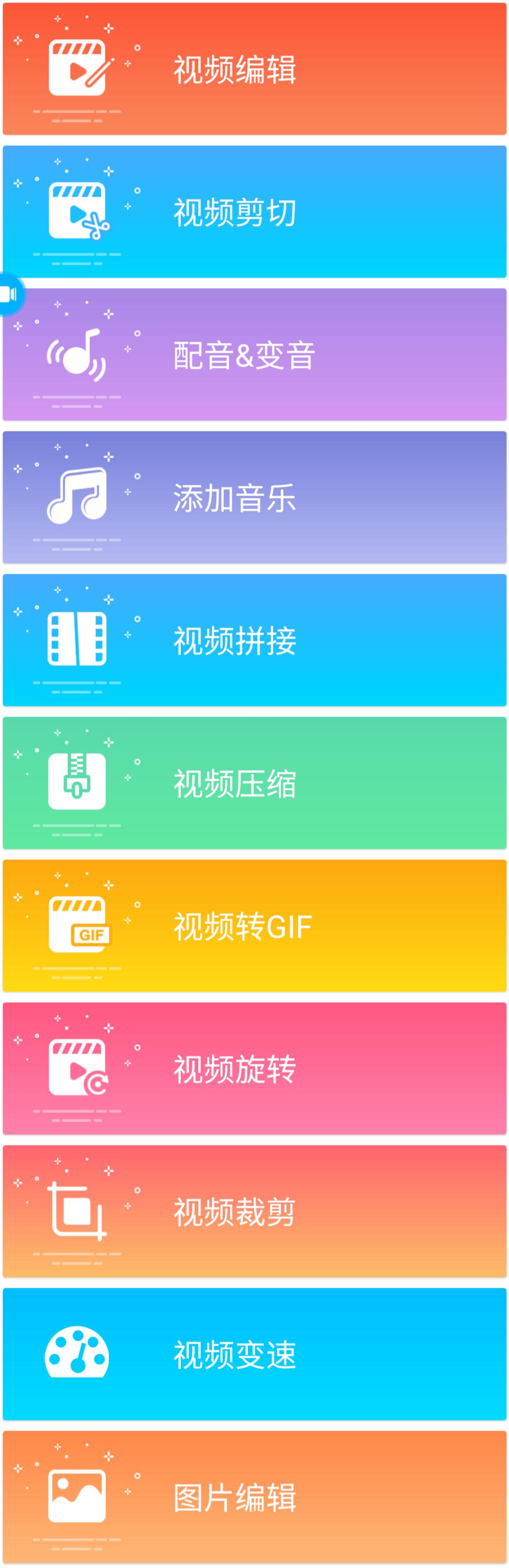 [Android]超级录屏工具,可对录制进行编辑图片 No.3