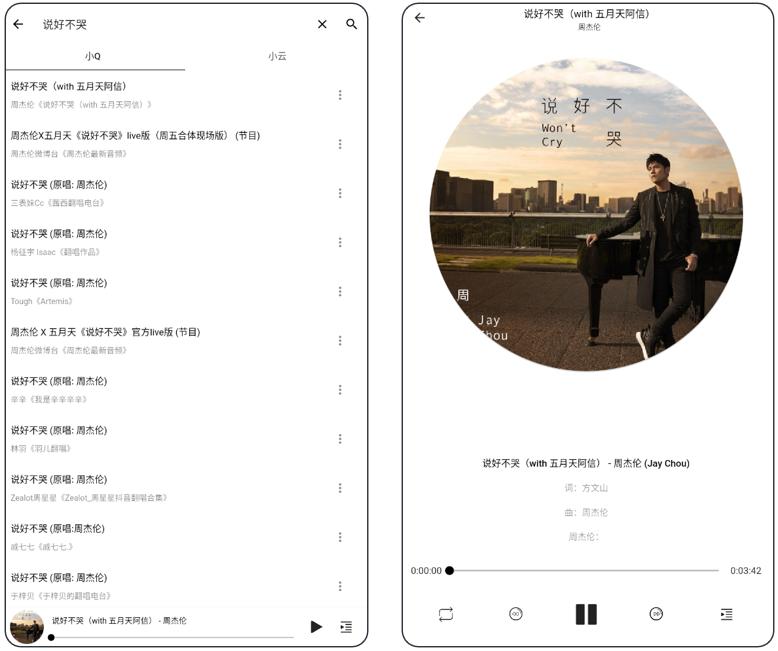 [Android]音友v1.0.0,全网音乐随意听。图片 No.2