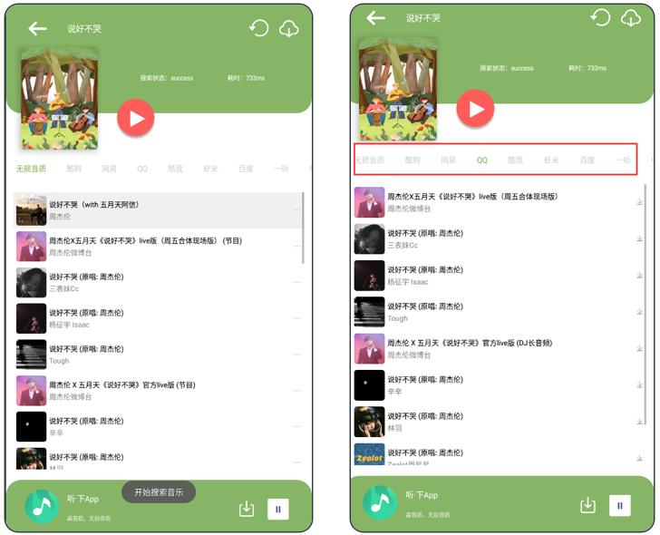 [Android]音友v1.0.0,全网音乐随意听。图片 No.5